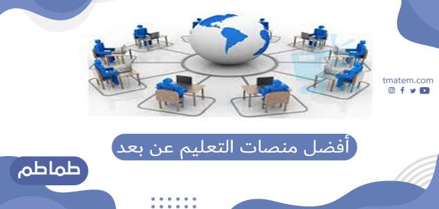 منصات التعليم عن بعد في السعودية