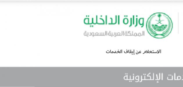 طريقة الاستعلام عن إيقاف الخدمات عبر منصة أبشر وموقع وزارة العدل