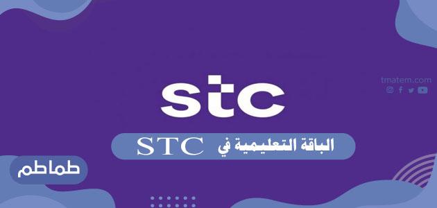 الباقة التعليمية في stc