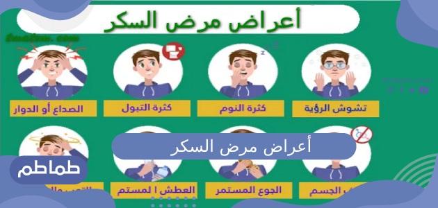 أعراض مرض السكر وأسبابه