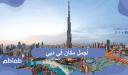 أجمل أماكن في دبي .. السياحة في دبي 2020