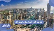 أجمل مدن الإمارات وأفضل المناطق السياحية بها