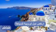 ارخص دول أوروبية للسياحة .. تعرف على أشهرها