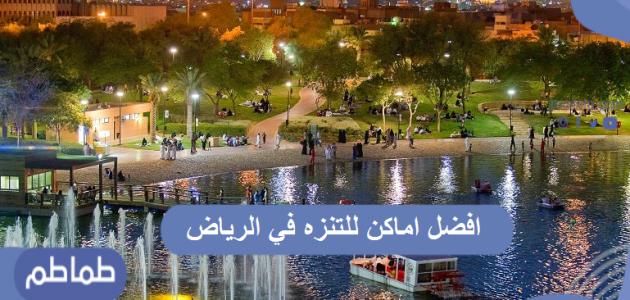 افضل أماكن للتنزه في الرياض