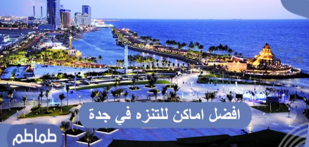 افضل أماكن للتنزه في جدة