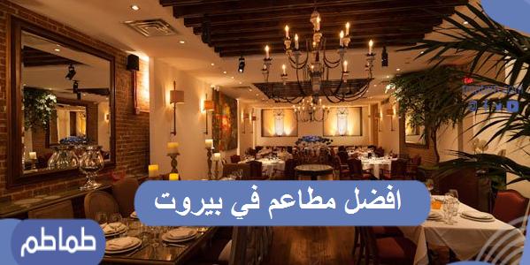 اشهر 17 مطعم في بيروت ..  افضل مطاعم بيروت