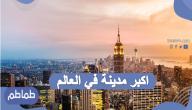 اكبر مدينة في العالم