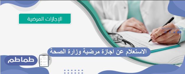 الاستعلام عن اجازة مرضية وزارة الصحة