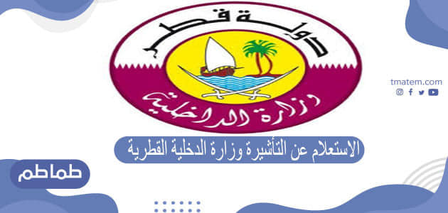 الاستعلام عن التأشيرة وزارة الدخلية القطرية