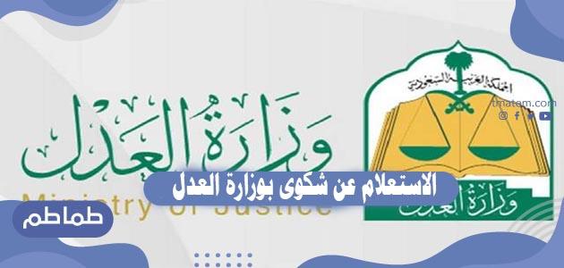 طريقة الاستعلام عن شكوى عبر موقع وزارة العدل السعودية