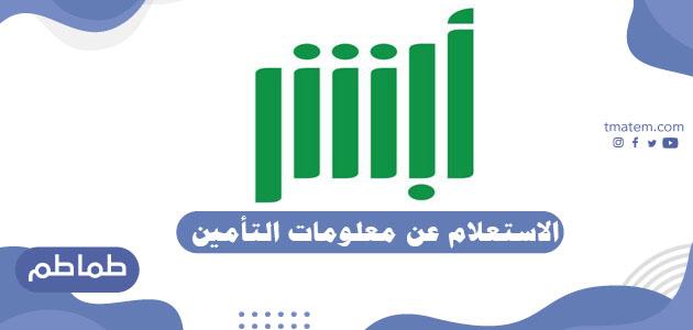الاستعلام عن معلومات التأمين الطبي في المملكة العربية السعودية