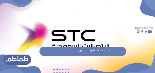 """طريقة إلغاء البريد الصوتي في سوا """"الاتصالات السعودية"""""""