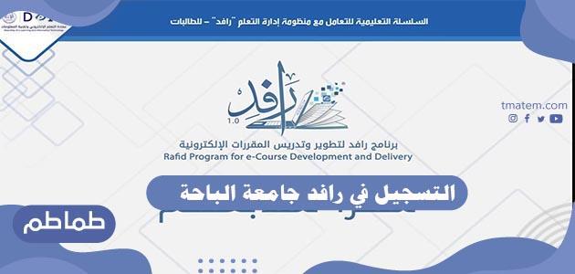 التسجيل في برنامج رافد التابع لجامعة الباحة