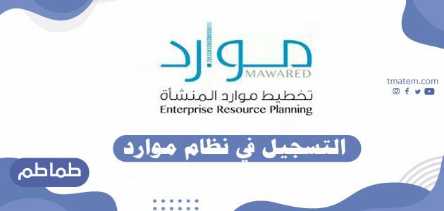 التسجيل في نظام موارد -خدمات وزارة الصحة