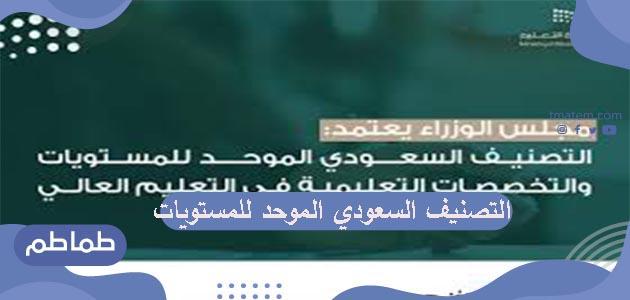ما هو التصنيف السعودي الموحد للتخصصات .. أهمية التصنيف الموحد