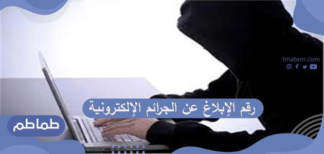 طريقة الإبلاغ عن الجرائم الإلكترونية في السعودية