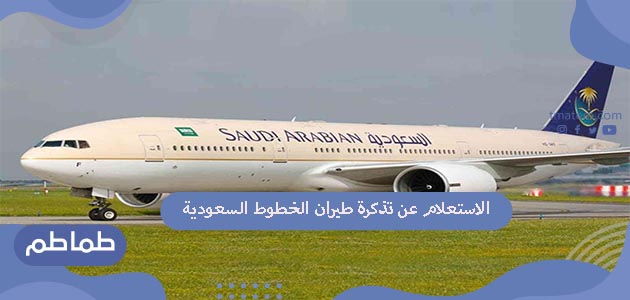 طريقة الاستعلام عن تذكرة طيران الخطوط السعودية رقم الحجز