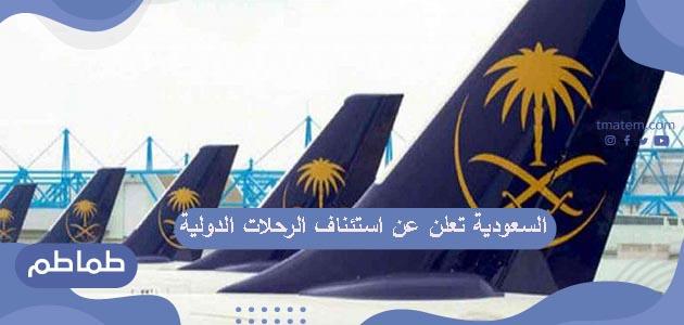 السعودية تعلن عن استئناف الرحلات الدولية لهذه الفئات