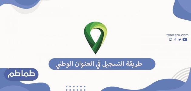 طريقة التسجيل في العنوان الوطني بالسعودية للاستفادة من الخدمات التي تقدمها الحكومة