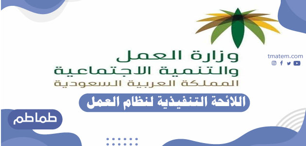 اللائحة التنفيذية لنظام العمل وملحقاتها بالمملكة العربية السعودية