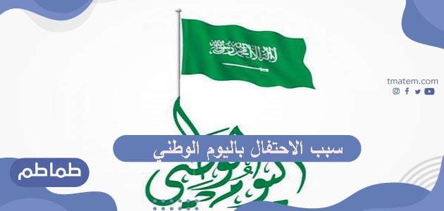 سبب الاحتفال باليوم الوطني للسعودية