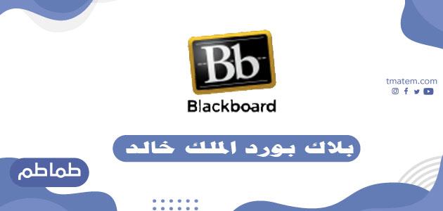 بلاك بورد جامعة الملك خالد .. تسجيل الدخول بلاك بورد الملك خالد