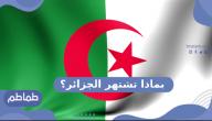 بماذا تشتهر الجزائر بلد الشهداء ؟