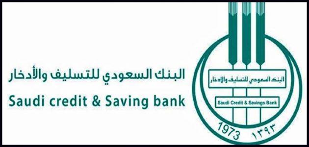 الأوراق المطلوبة للحصول على إعفاء بنك التسليف