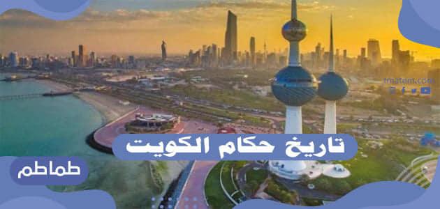 تاريخ حكام الكويت .. جميع حكام الكويت على مدار تاريخ الدولة الكويتية