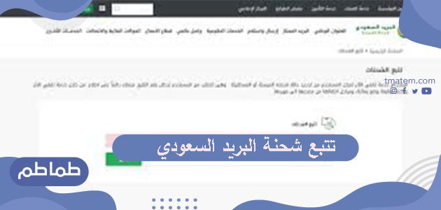 طريقة تتبع شحنة البريد السعودي 2020