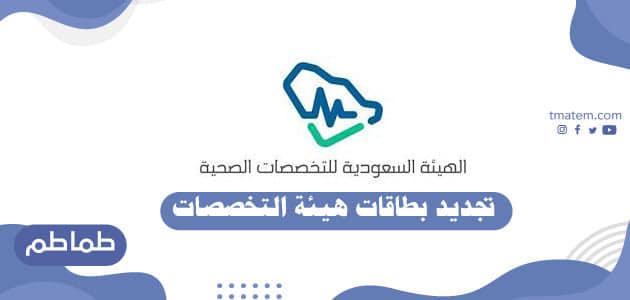كيفية تجديد بطاقة هيئة التخصصات الصحية .. نظام ممارس وزارة الصحة