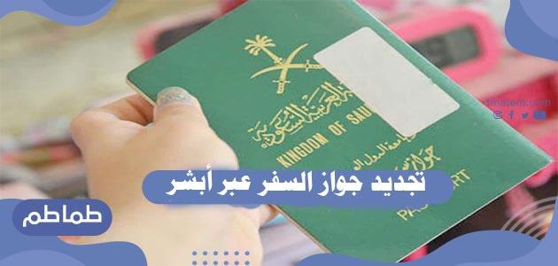 طريقة تجديد جواز السفر عبر منصة أبشر الإلكترونية