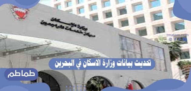 تحديث بيانات وزارة الاسكان في البحرين
