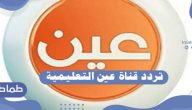 تردد قناة عين التعليمية 2020 الجديد .. ما هو تردد قناة عين التعليمية عرب سات ونايل سات