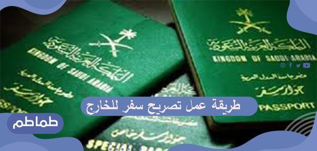 طريقة استخراج تصريح سفر خارج المملكة العربية السعودية 2020