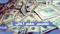 تفسير حلم المال لابن سيرين