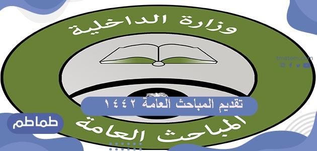 التقديم على وظائف المباحث العامة 1442 جامعة الملك نايف