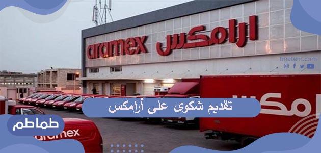 طريقة تقديم شكوى على أرامكس السعودية