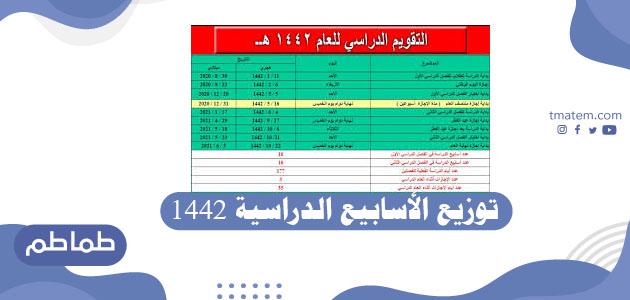 توزيع الأسابيع الدراسية 1442