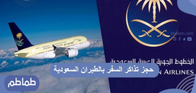 طريقة حجز طيران الخطوط السعودية .. إجراءات السفر في السعودية