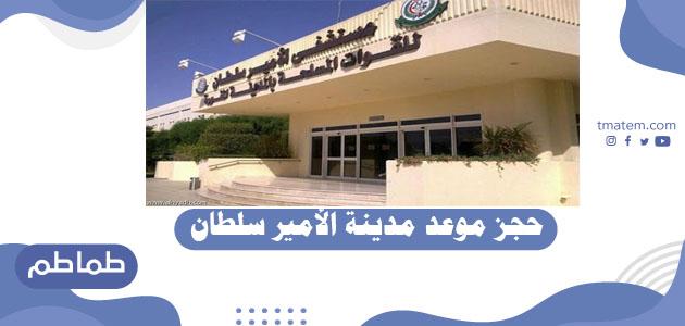 حجز موعد في مدينة الامير سلطان الطبية العسكري