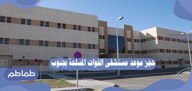 طريقة حجز موعد في مستشفى القوات المسلحة بالجنوب