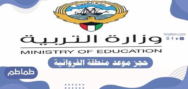 حجز موعد منطقة الفروانية التعليمية للمعلمين 1442
