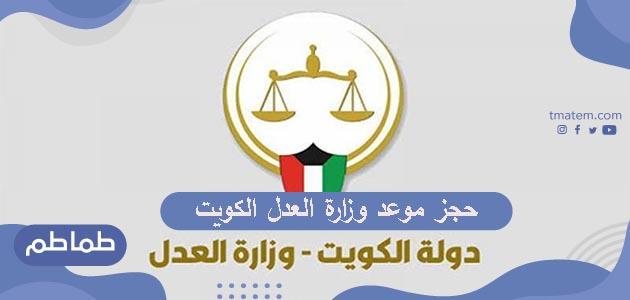 طريقة حجز موعد وزارة العدل الكويت