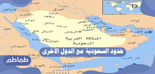 حدود السعودية مع الدول الاخرى .. ما هي حدود السعودية الخارجية ؟