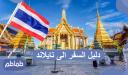 دليل السفر إلى تايلاند .. أهم النصائح عند زيارة تايلاند