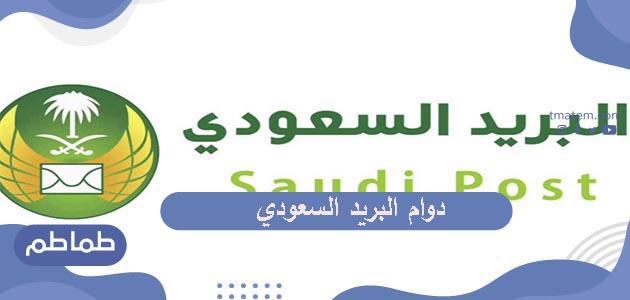مواعيد دوام البريد السعودي الجديدة 2020