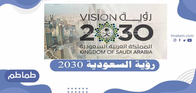 ما أهداف رؤية السعودية 2030 ؟ – كل ما تريد معرفته عن رؤية السعودية 2030