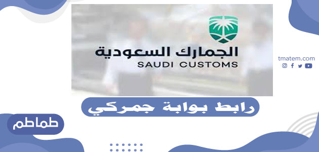 رابط بوابة جمركي الإلكترونية .. خدمات بوابة جمركي السعودية