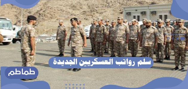 كم راتب العسكري السعودي ؟ تعرف على سلم رواتب العسكريين 1442 لجميع الرتب العسكرية